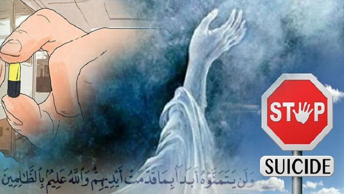 ইসলামে আত্মহত্যার ভয়াবহ পরিণাম